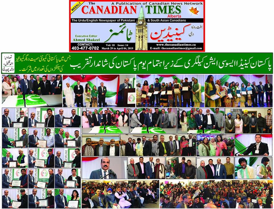 Canadian Times Coverage of PCA's Historic Pakistan Day Event! March 29, 2019