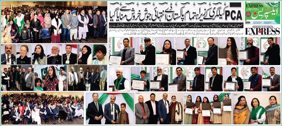 Express Media Network's Coverage of PCA's Historic Pakistan Day Event! March 28, 2019