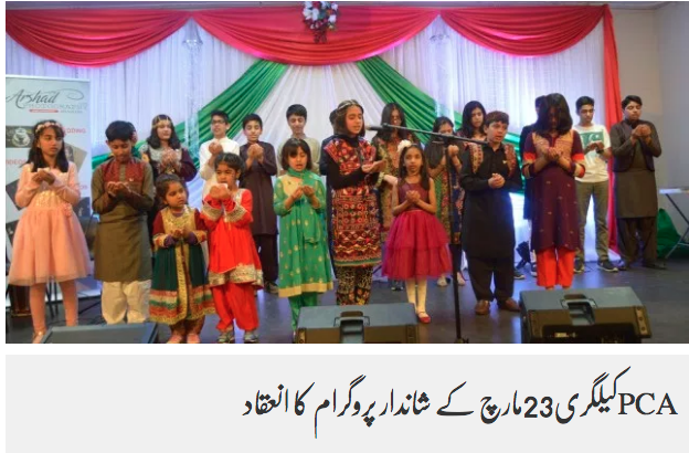 Pakistan Post's Coverage of PCA's Historic Pakistan Day Event! March 30, 2019